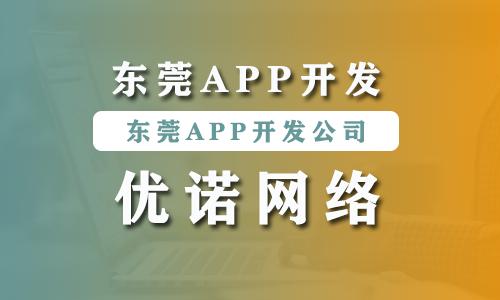 东莞APP开发.png